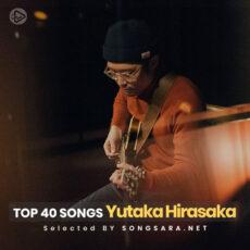 TOP 40 Songs Yutaka Hirasaka