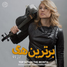 The Best Of Azar 1399 (Selected By SONGSARA.NET)