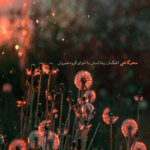Reza Ensan & Khosravan Ensemble - Dawn