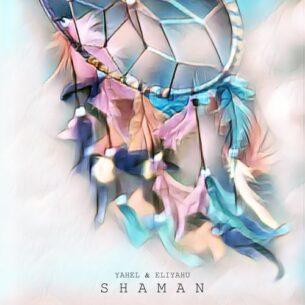 Yahel Shaman