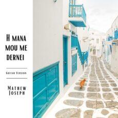 Mathew Joseph H mana mou me dernei (Guitar Version)