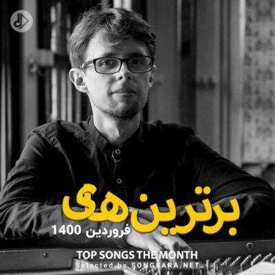The Best Of Farvardin 1400 (Selected By SONGSARA.NET)