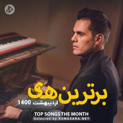 The Best Of Ordibehesht 1400 (Selected By SONGSARA.NET)