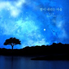 Jeon Su Yeon Starry Starry Night