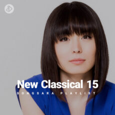 New Classical 15 (Playlist)
