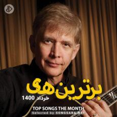 The Best Of Khordad 1400 (Selected By SONGSARA.NET)