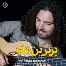 The Best Of Tir 1400 (Selected By SONGSARA.NET)