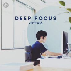 Deep Focus (Playlist)