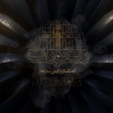 Ahmad Abedi - Ziggurat