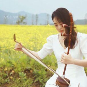 Shin Nal Sae Flowers for You