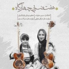 Targol Khalighi, Media Ahmaduyar - Haft Zarbi Chahargah