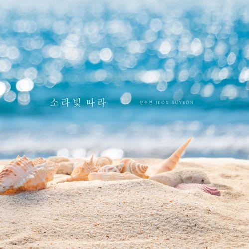 Jeon Su Yeon Walking Along The Sky-Blue Sandy Beach